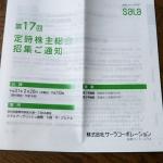 サーラコーポレーション2734株主総会1