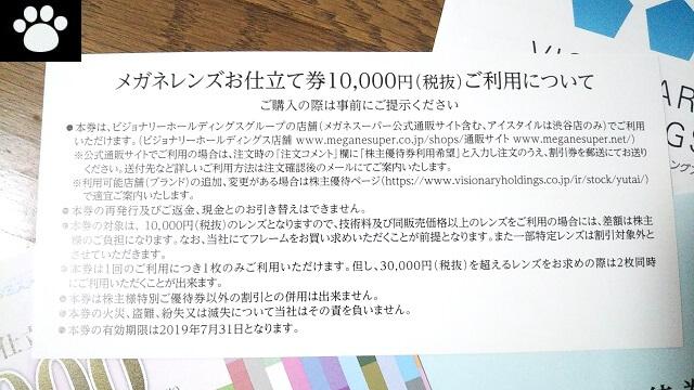 ビジョナリー5263株主優待4