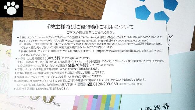 ビジョナリー5263株主優待6