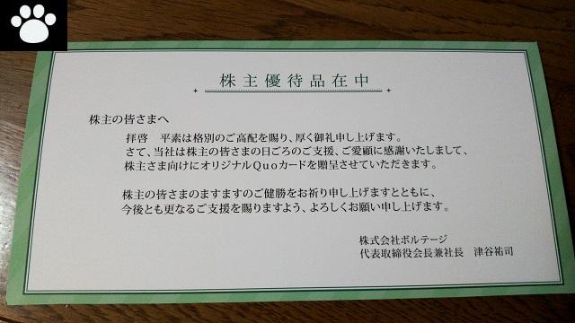 ボルテージ3639株主優待1
