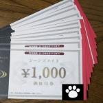 夢展望3185株主優待2