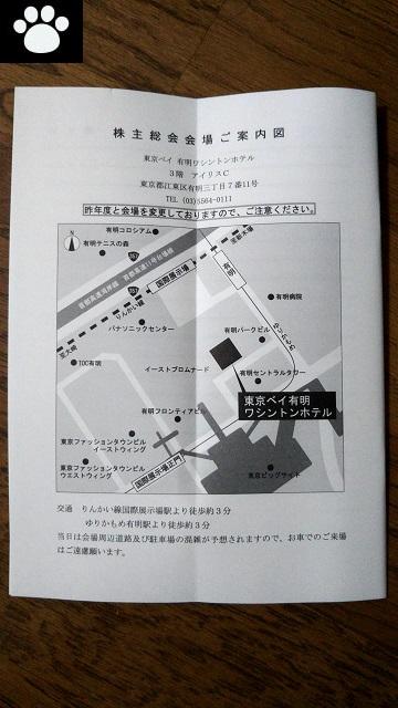 アエリア3758株主総会2019032302