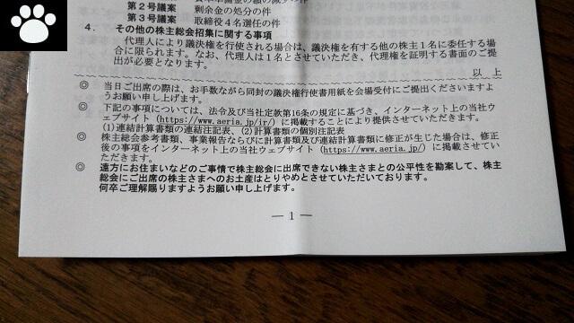 アエリア3758株主総会2019032303