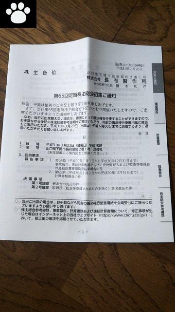 長府製作所5946株主優待2019030301