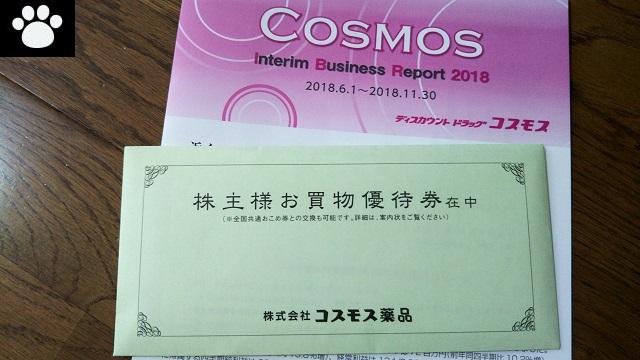 コスモス薬品3349株主優待2019032301