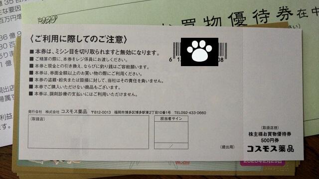 コスモス薬品3349株主優待2019032303