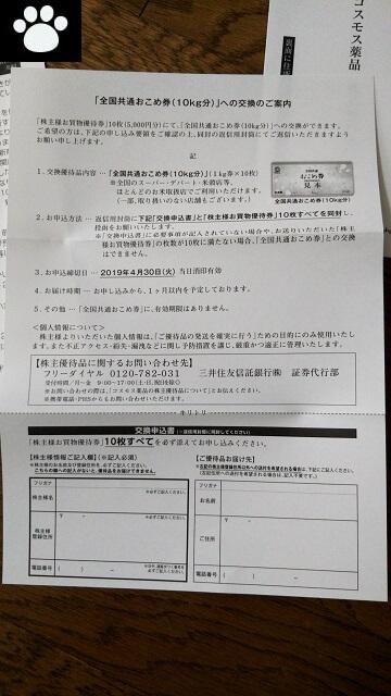 コスモス薬品3349株主優待2019032304