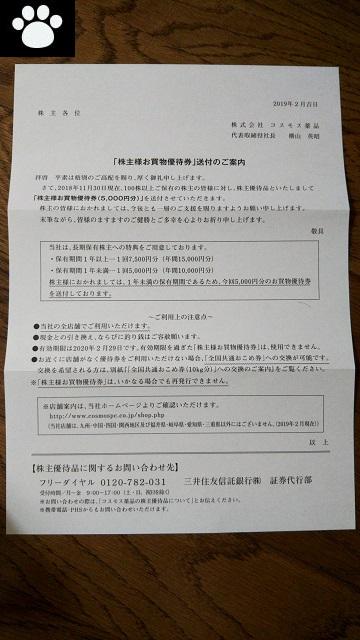コスモス薬品3349株主優待2019032305