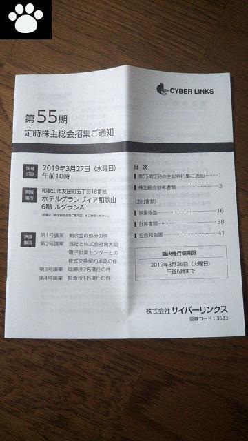 サイバーリンクス3683株主総会2019031301