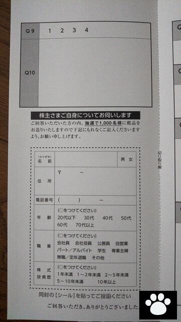 イーサポートリンク2493株主優待2019030802