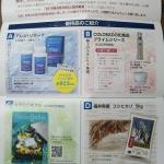 ゲンキー9267株主優待2019030601