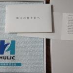 ヒューリック3003株主優待2019030702