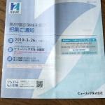 ヒューリック3003株主総会2019030801