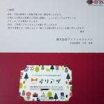 アイフィスジャパン7833株主優待2019032302