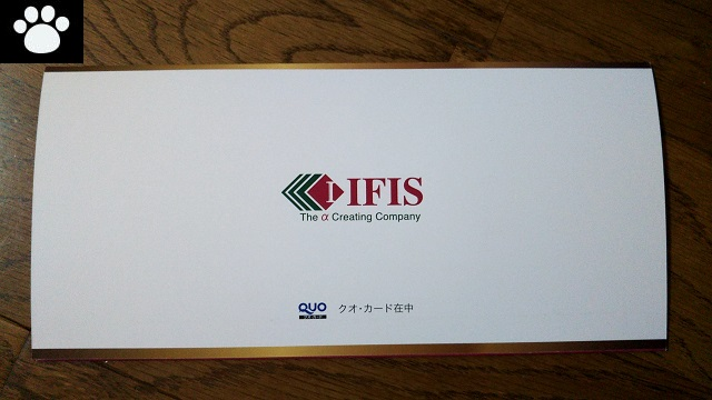アイフィスジャパン7833株主優待2019032301