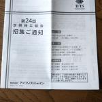 アイフィスジャパン7833株主総会2019030801