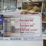 インテリックス8940株主優待2019031101