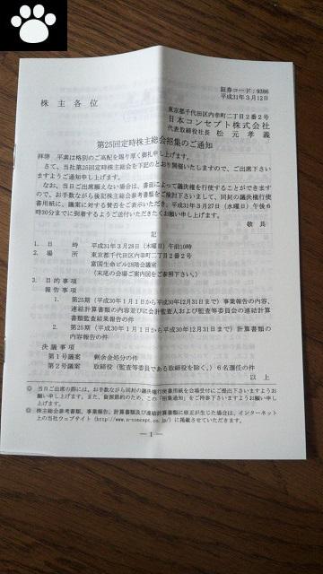 日本コンセプト9386株主総会2019032201