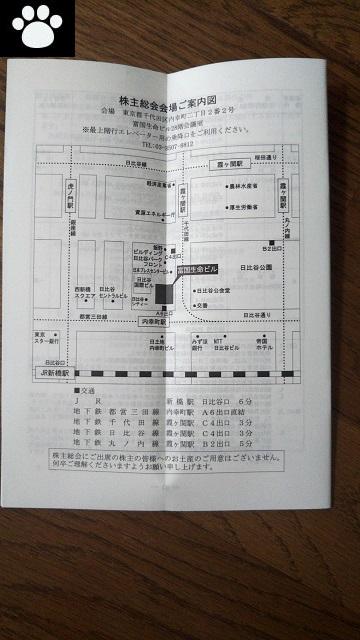 日本コンセプト9386株主総会2019032202