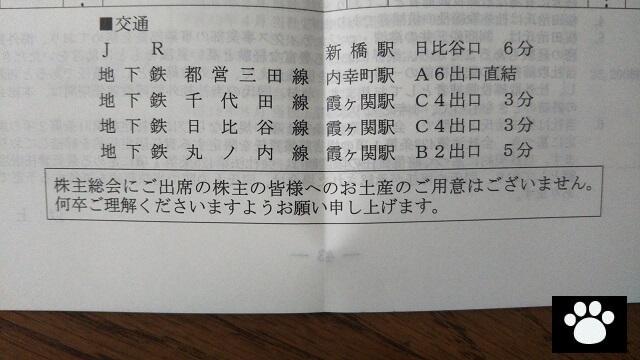 日本コンセプト9386株主総会2019032203