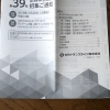 内外トランスライン9384株主総会2019030901