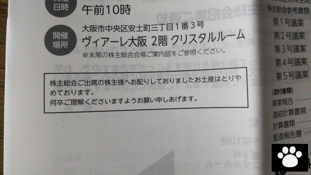 内外トランスライン9384株主総会2019030903