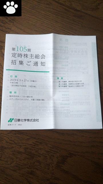 日華化学4463株主総会2019031701