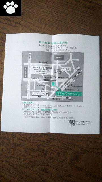日華化学4463株主総会2019031702