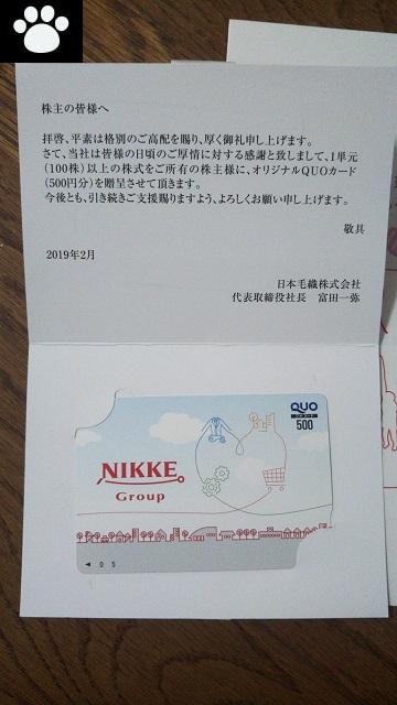 ニッケ3201株主優待2019030302