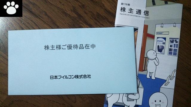 日本フイルコン5942株主優待2019030801