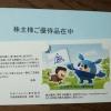 日本フイルコン5942株主優待2019030802