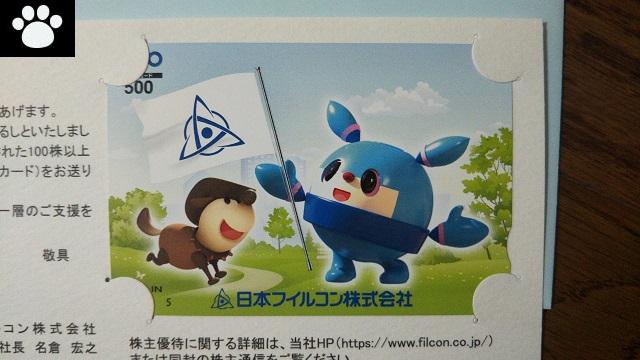 日本フイルコン5942株主優待2019030803