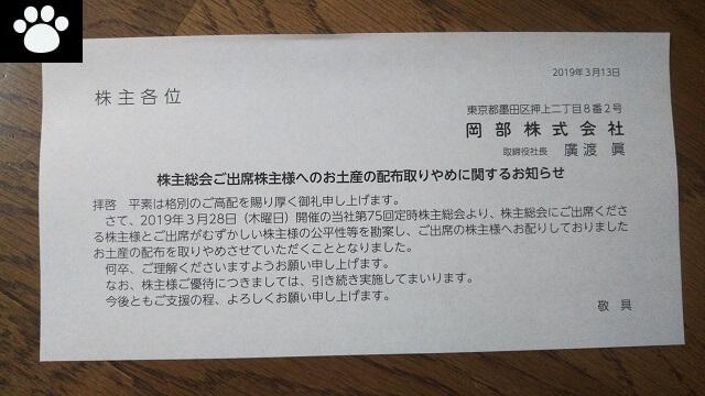 岡部5959株主総会2019031904