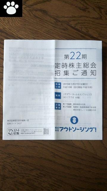 アウトソーシング2427株主総会2019032101
