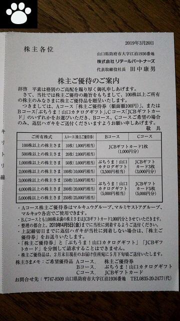 リテールパートナーズ8167株主優待2019032301