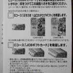 リテールパートナーズ8167株主優待2019032302