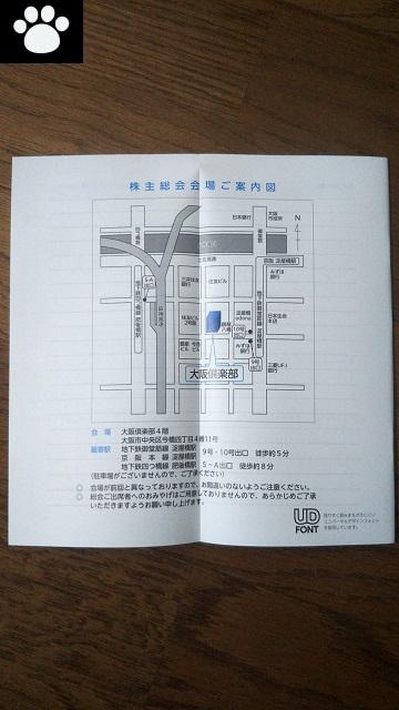 サカタインクス4633株主総会2019031202