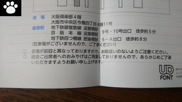 サカタインクス4633株主総会2019031203