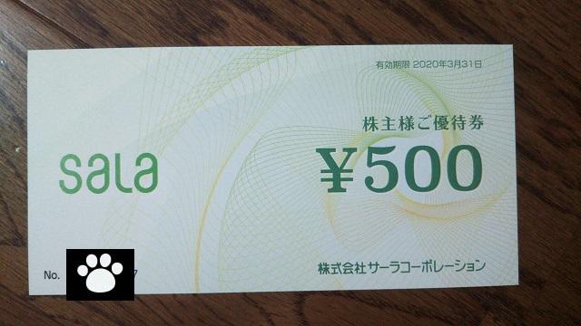 サーラコーポレーション2734株主優待2019031403