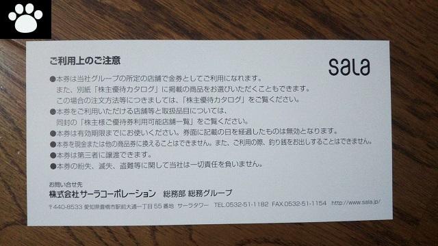 サーラコーポレーション2734株主優待2019031404