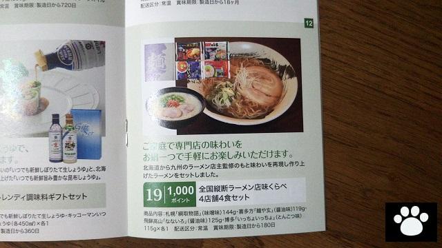 サーラコーポレーション2734株主優待2019031406