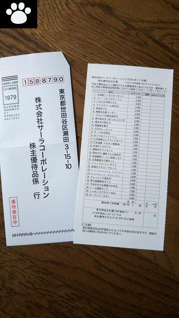 サーラコーポレーション2734株主優待2019031408