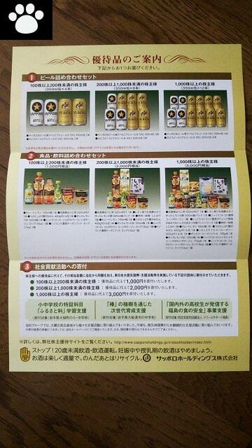 サッポロ2501株主優待2019030901