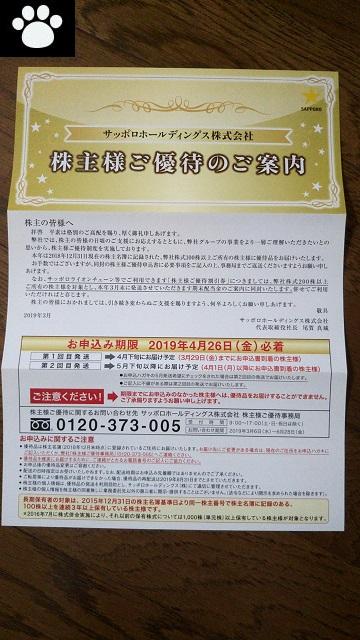 サッポロ2501株主優待2019030902