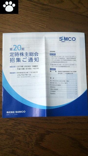 SUMCO3436株主総会2019031001