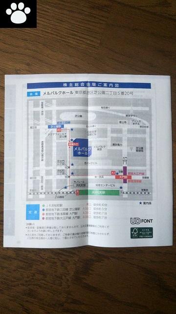 SUMCO3436株主総会2019031002