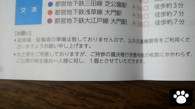 SUMCO3436株主総会2019031003