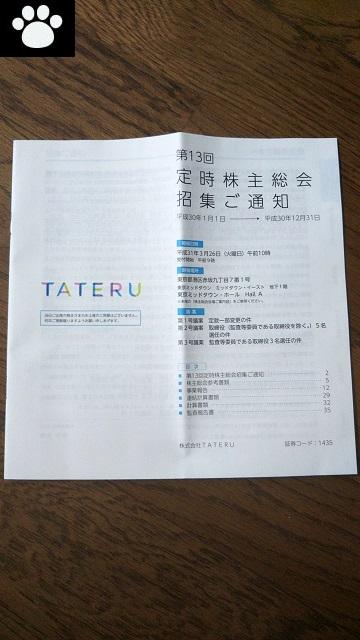 TATERU1435株主総会2019031701