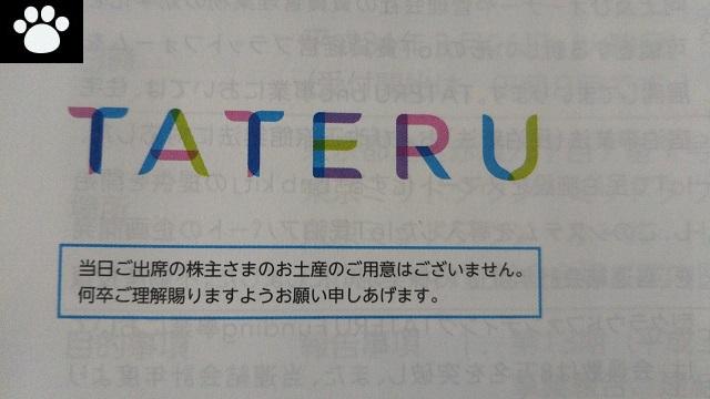 TATERU1435株主総会2019031703