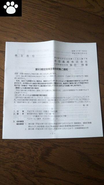 帝国繊維3302株主総会2019031701